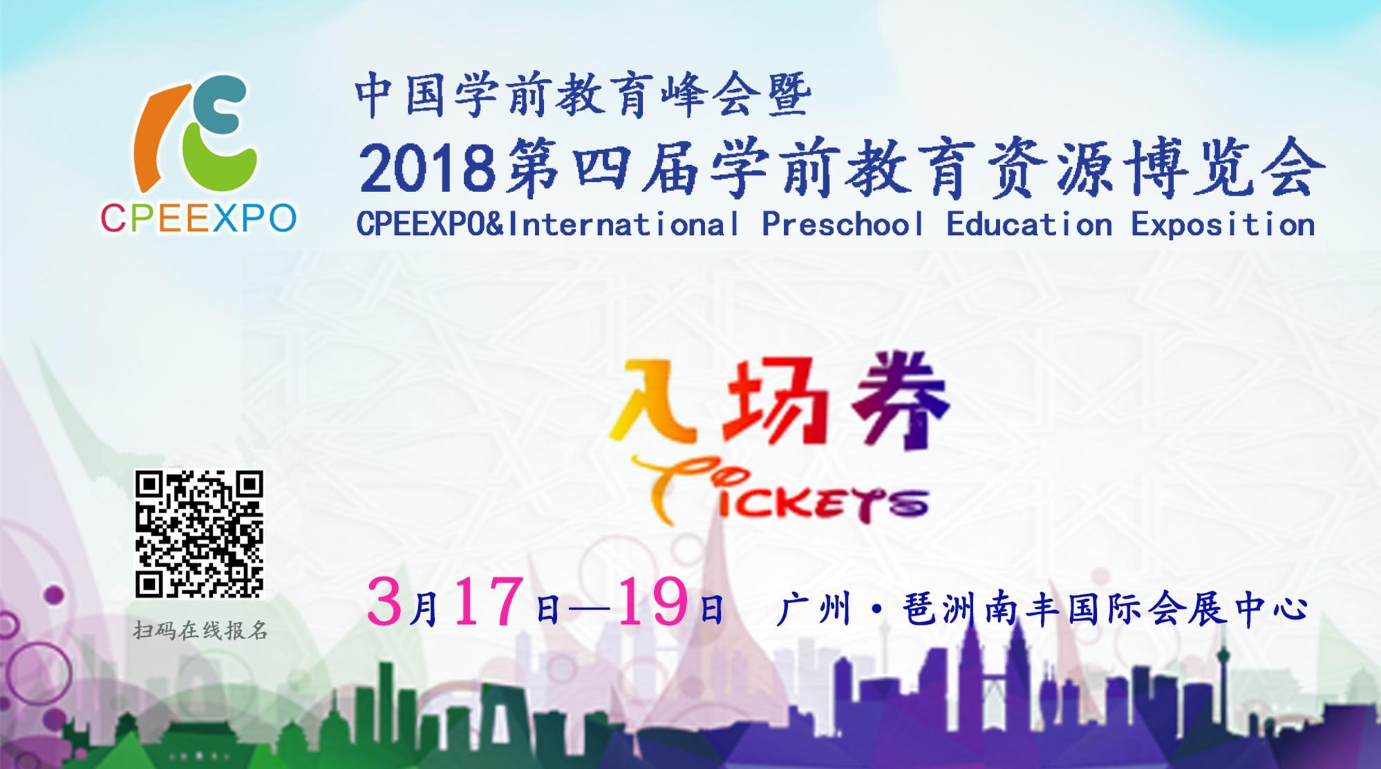 中国学前教育峰会暨广州幼教展招商招展
