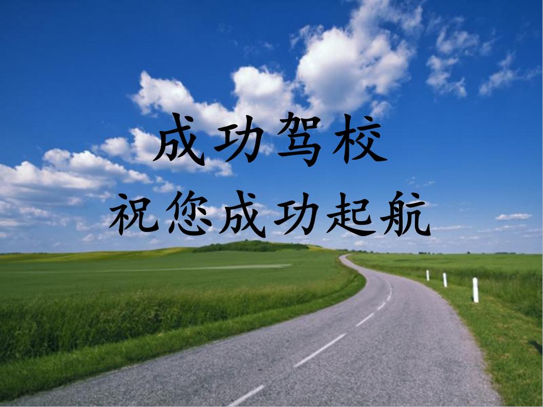 京师优师河南分布成功驾校―驾驶证考试招商