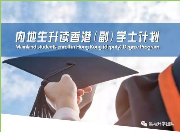 内地高中生,怎么报读香港的大学