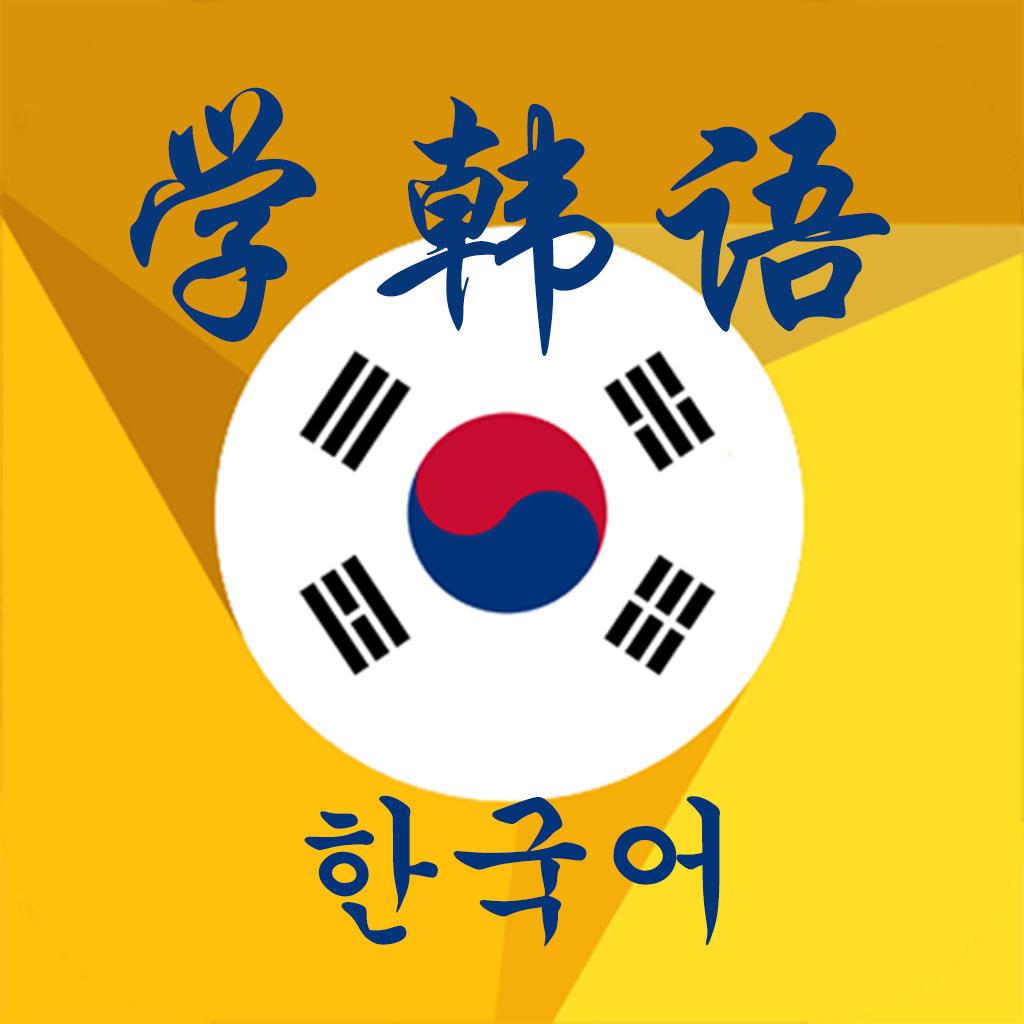 新视线帮你安排如何学韩语