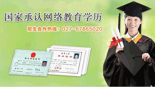 华中师范大学网络教育学历全国招商