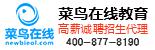 北京菜鸟在线IT教育培训