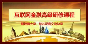 上海财经大学互联网金融金融科技高管课程