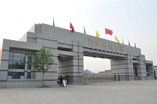 河北科技学院面向北京河北诚招代理