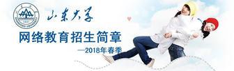 山东大学2018年春季网络教育招生简章