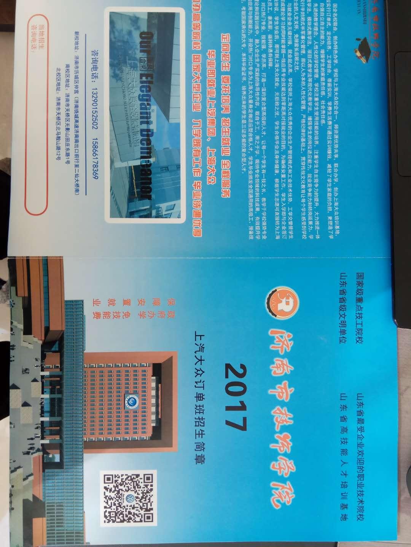 济南市技师学院上汽大众订单班