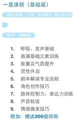北京芮歌文化表演入门课