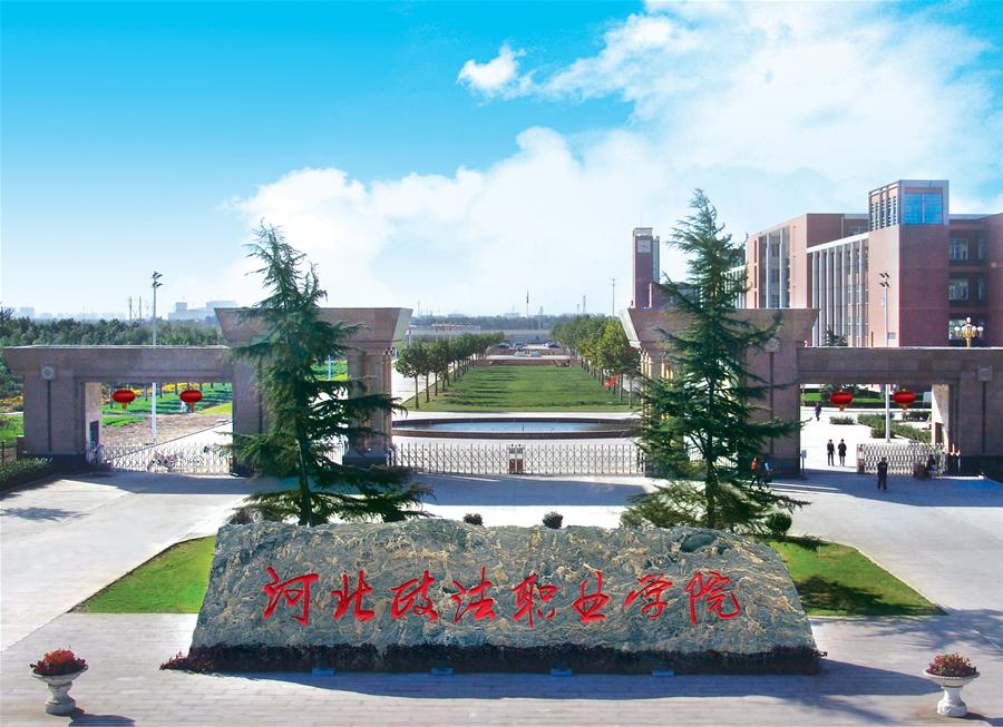 河北政法职业技术学院