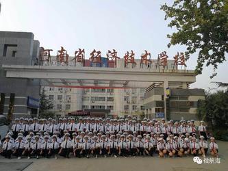 河南省经济技术学校面向全国招商