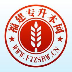 福州网络教育 福州远程教育 福州专本科