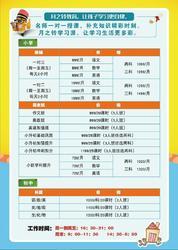 广州月之铃教育面向广州招商
