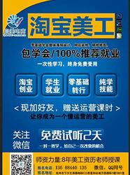 杭州启美电子商务面向全国招生