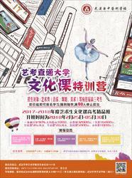 武汉华中艺术学校面向全国招商