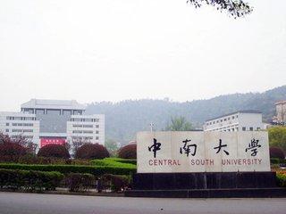 中南大学网络教育学院面向全国诚招代理