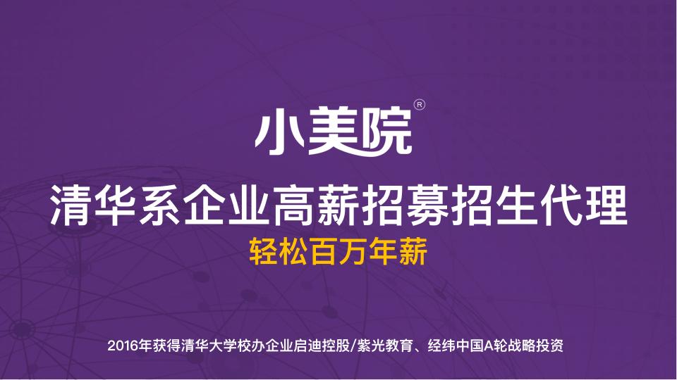 清华系企业高薪招募招生代理 轻松百万年薪
