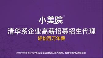 清华校办企业投资的机构高薪招募招生代理
