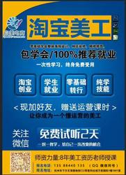 杭州启美电子商务培训机构面向全国招商