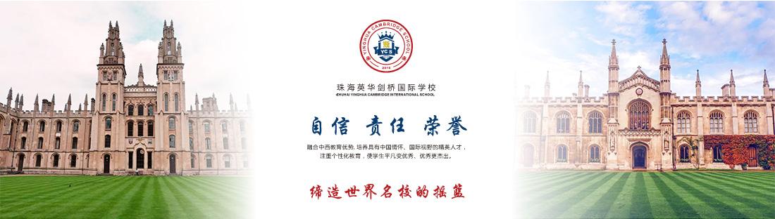 珠海英华国际高中面向全国高薪诚招招生代理