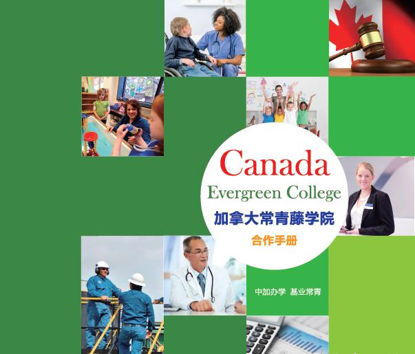 加拿大BC省名校常青藤学院地区办事处代理