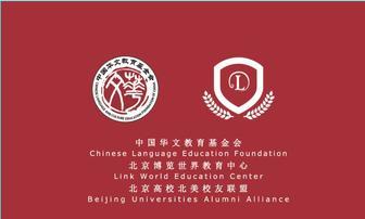中国华文基金会海外游学