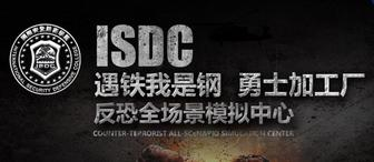国际安全防卫学院面向全国招商
