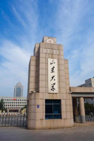 2018年山东大学网络教育专科济南招生