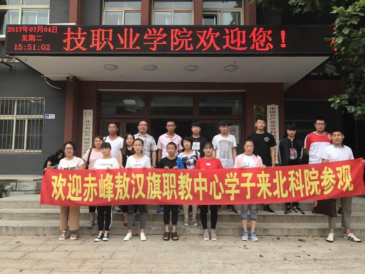 北京科技职业学院面向全国高薪招聘代理