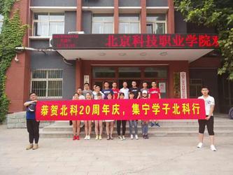 北京科技学院面向全国高薪招聘招生代理