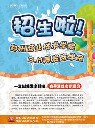 郑州商业技师学院DM美发商学院