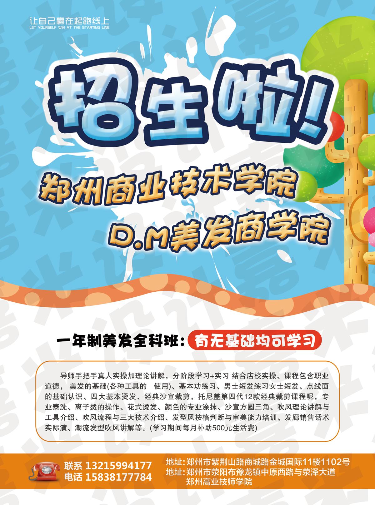 郑州市商业技师学院DM美发商学院向全国招