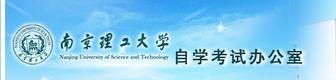 南京理工大学全日制自考本科面向全国招商