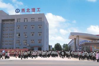 渭南市西北理工学校面向全国招生