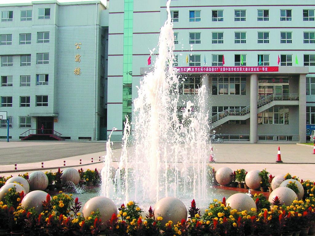 山西省工业管理学校
