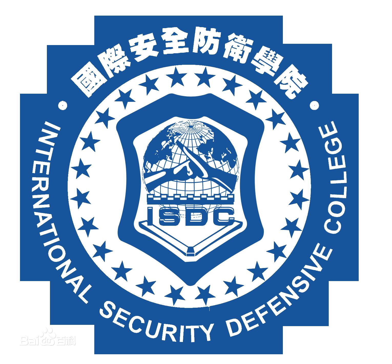 国际安全防卫学院现面向全国招募招生