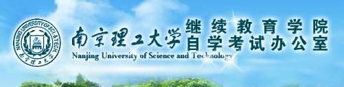 南京理工大学特色委培本科面向全国招商
