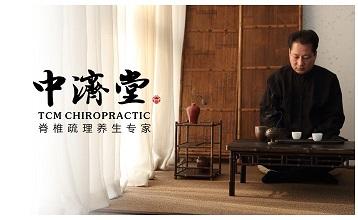 陈谷超国家技能大师工作室脊椎调理系列课程面向全国招生