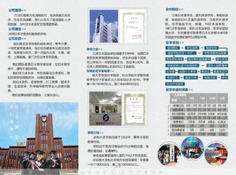 日本语言学校直招