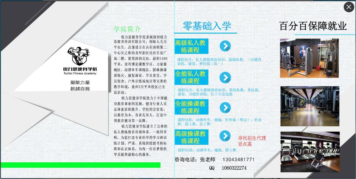 深圳锐力思健身培训学校面向全国招代理