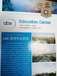 广东培正ABE教育中心招代理