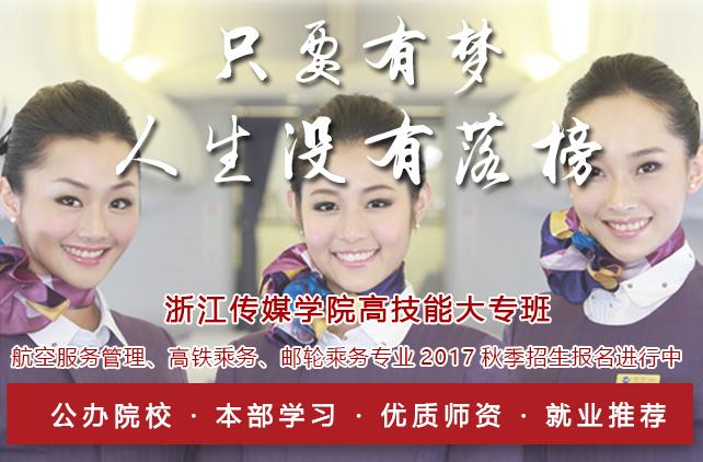 浙江传媒学院成教航空高铁专业面向全国招生