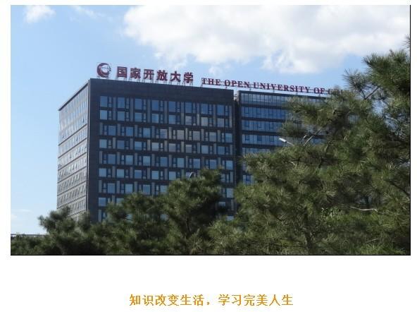 河南广播电视大学中专部全面招收代理