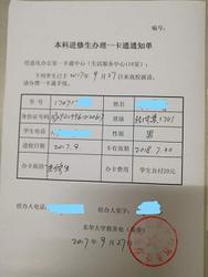 东华大学插班生招生