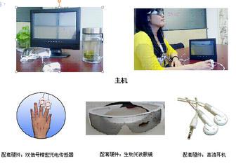 北京师范大学便携式身心平衡训练仪