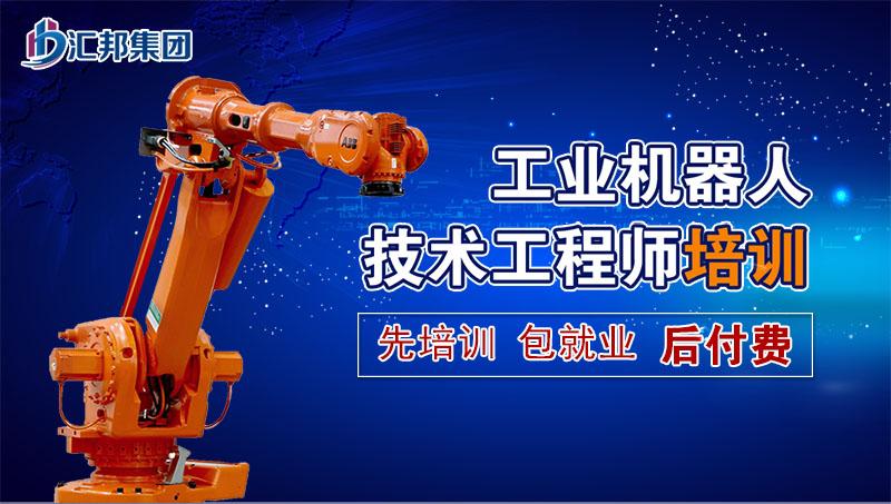 工业机器人培训或校企合作