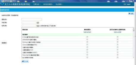 北京师范大学心理测评软件