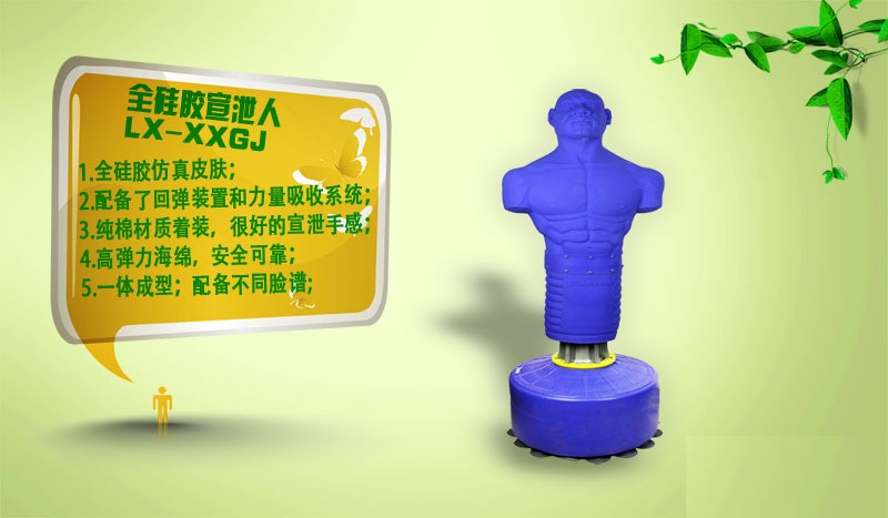 北京师范大学心理宣泄产品-心理宣泄人