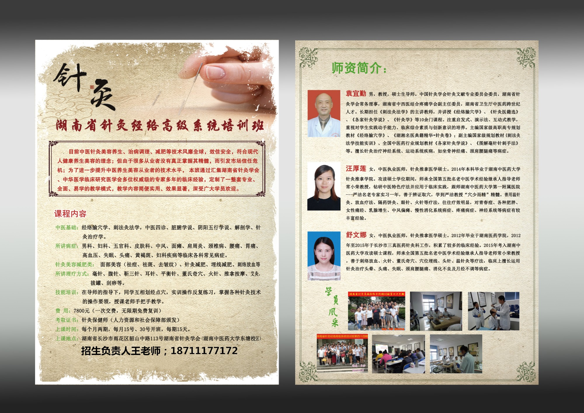 湖南中医药大学针灸推拿艾灸培训班全国招代