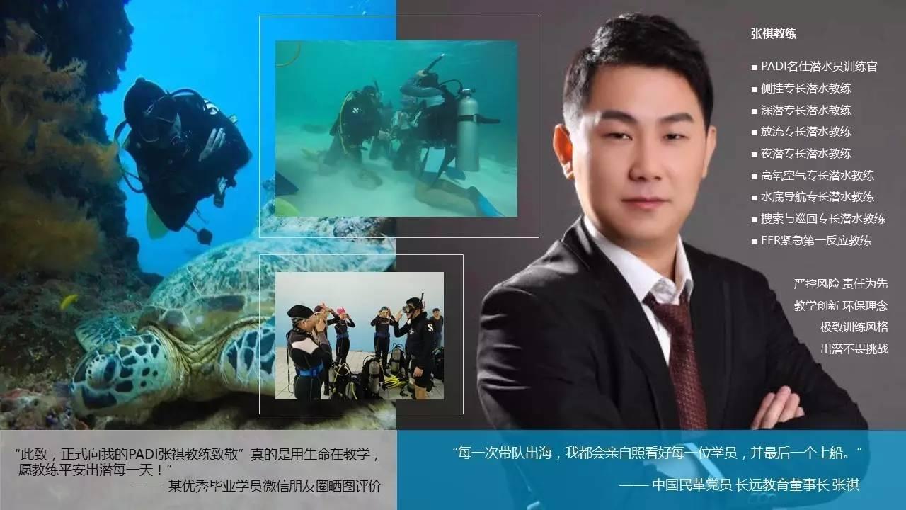 休闲潜水海外就业项目面向全国招商