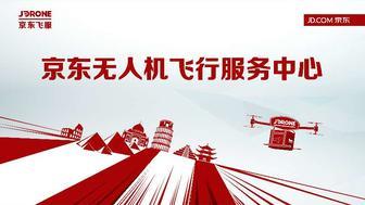 京东飞行服务中心面向全国招生