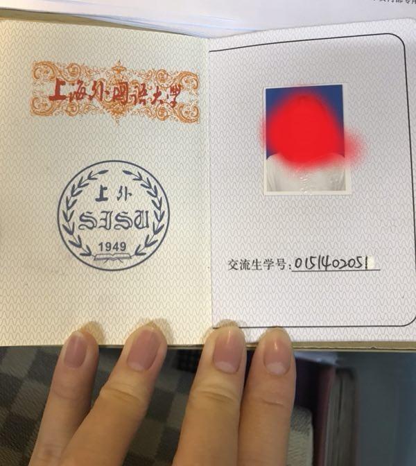 上海外国语大学插班进修生招生